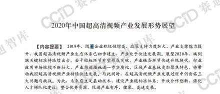 2020年中国超高清视频产业展望:4K电视持续增长(可下载)