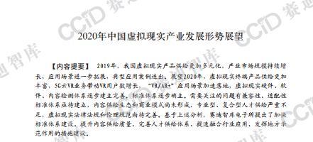 2020年中国虚拟现实产业展望:5G拉动VR用户数增长(可下载)