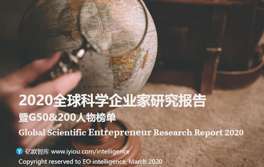 2020全球科学企业家研究报告暨G50&200人物榜单(可下载)