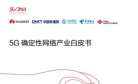 5G确定性网络产业白皮书:5G 2B行业数字化总规模超6000亿美元(可下载)