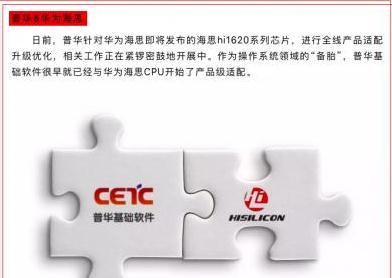 海思hi1620系列即将发布 核心主频率最高可达3.0GHz