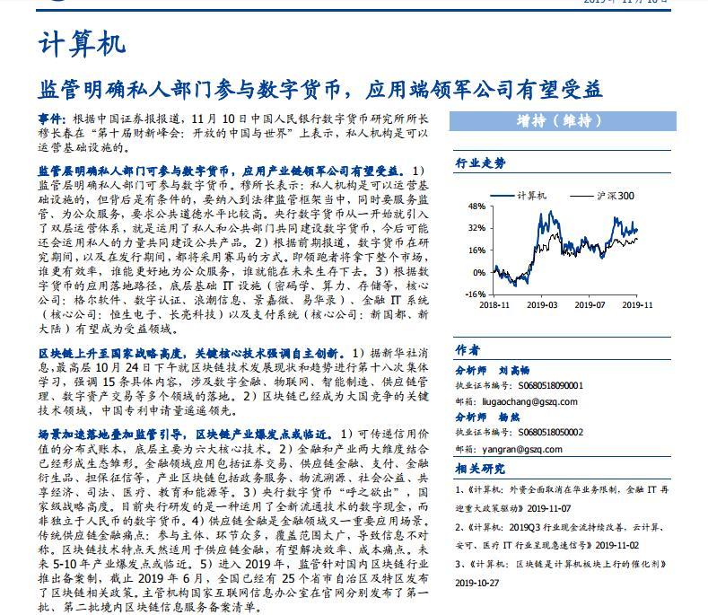 监管明确私人部门参与数字货币 应用端领军公司有望受益