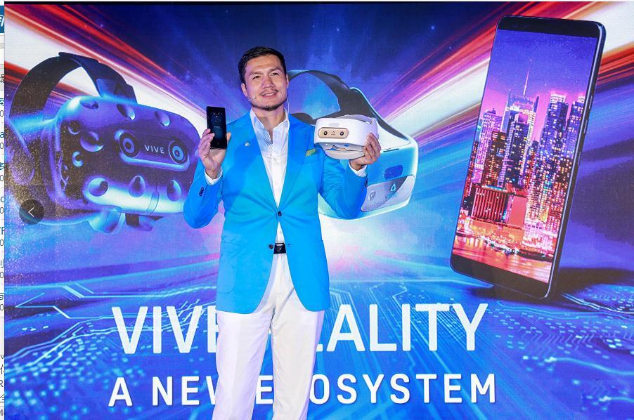 HTC召开VEC2018新生态大会展示手机与VR创新联动