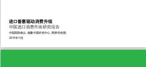 《中国进口消费市场研究报告》发布(可下载)