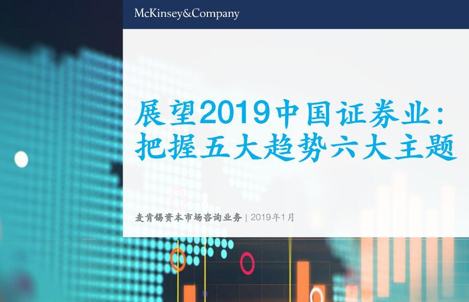 《展望2019中国证券业》发布(可下载)