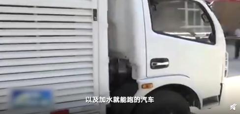 网评南阳水氢发动机:经不起推敲的骗局