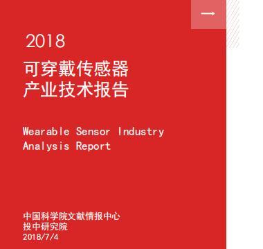 《2018可穿戴传感器产业技术报告》(可下载)