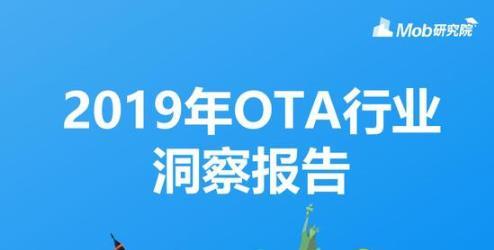 2019年OTA行业洞察报告:旅游业用户在2.4亿左右(可下载)