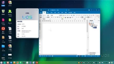 继WPS 永中后 泰山Office再次与统一操作系统UOS完成兼容适配