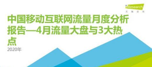 中国互联网流量月度分析报告:51前11天日活突破1.8万(可下载)