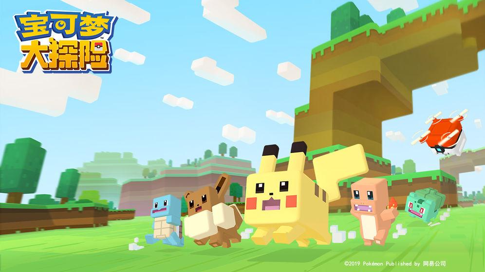 网易正式发布精灵宝可梦正版手游《宝可梦大探险》