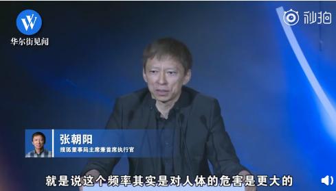 张朝阳认为5G电磁波对人体危害很大 事实真如此吗?