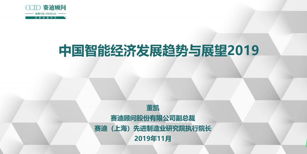 """2019智能经济发展与展望:中国发展城市呈""""梯队式""""分布(可下载)"""