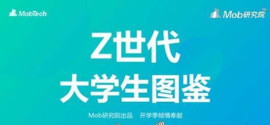 Z世代大学生图鉴:Z世代有2.6亿人(可下载)