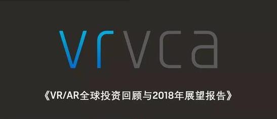 VRAR投资报告:VR/AR投资在过去两年间增长超250%(可下载)