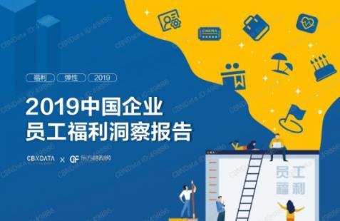 2019中国企业员工福利报告:30%职场人对目前职业不满意(可下载)