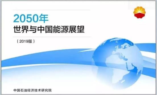 2050年世界与中国能源展望:石油消费在2035年前后达到峰值(可下载)