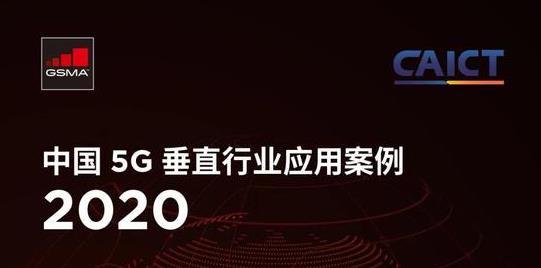 中国5G垂直行业应用案例2020:2025年全球5G用户数将达18亿(可下载)