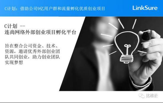 """连尚网络""""C计划""""联合比格云 千万资源扶持创业者"""