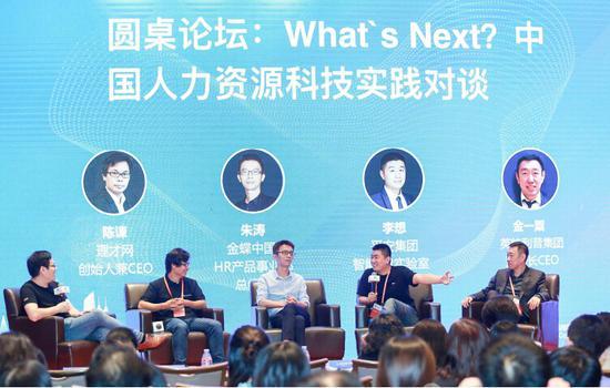 图3.圆桌论坛:What' s Next?中国人力资源科技实践对谈
