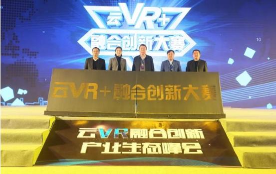 (云VR+融合创新大赛启动仪式)