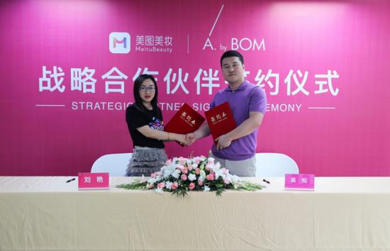 美图美妆运营中心总经理刘艳与A。 by BOM 常务理事吴松完成签约