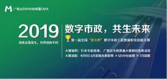 """广联达第一届全国""""星火杯""""数字市政工程算量职业技能大赛正式启动"""