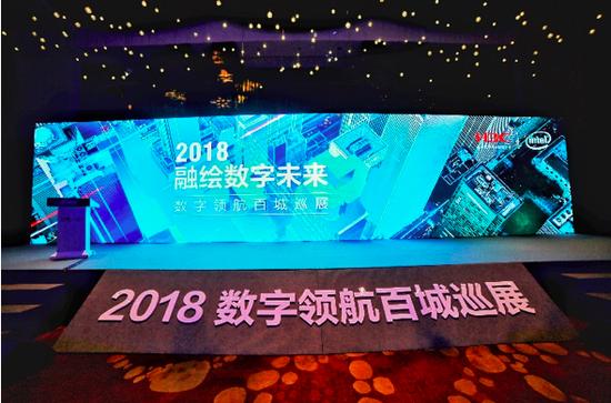 2018新华三数字领航百城巡展亮相金陵