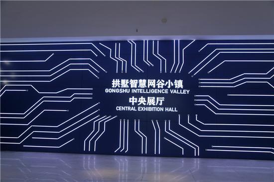 """绿城产业服务助力智慧网谷小镇 打造大城北第一个""""千亿级""""产业平台"""