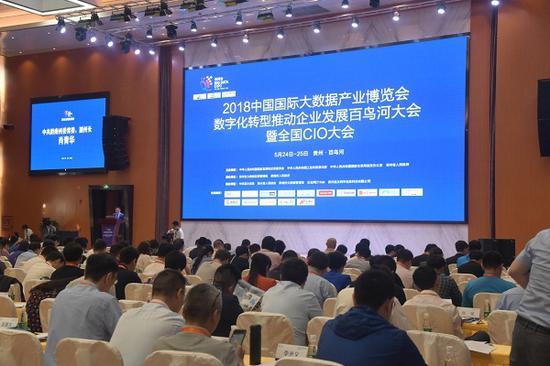 图为:2018 CIOC全国CIO大会现场