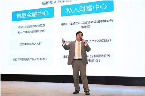 福盈集团董事长周志毅先生发表演讲