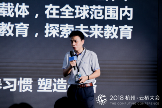 2018杭州云栖大会开幕,好未来推动科技教育进步