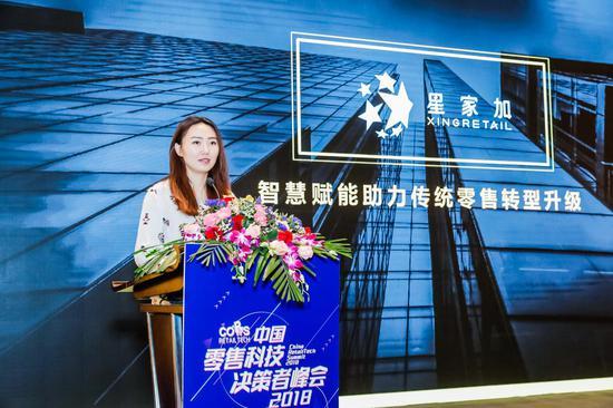 星家加董事长兼CEO刘星发表主题演讲