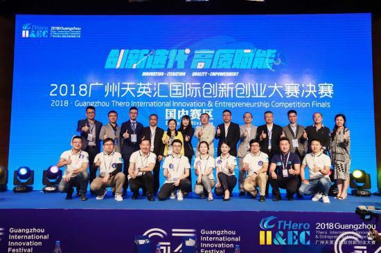 2018广州天英汇国际创新创业大赛全国十强项目诞生图片