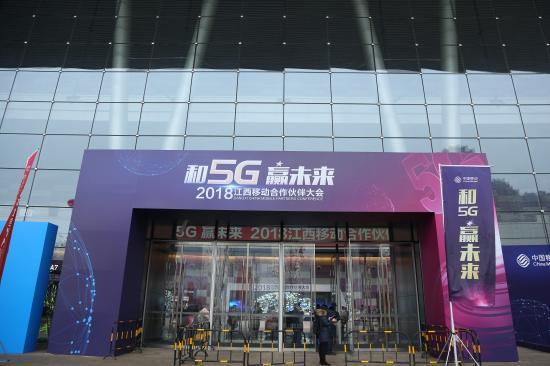 和5G・赢未来――江西移动2018年合作伙伴大会召开
