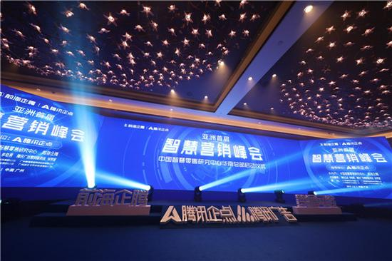 腾讯助力|亚洲智慧营销峰会在广州圆满召开,更多实体店将受惠