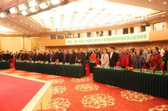 第9届中国环保形象大使暨中国环保之星选拔赛启动会场照片