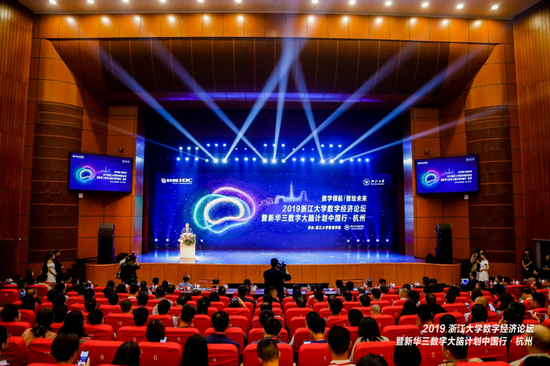 新华三携手浙江大学举行数字经济论坛,荟聚数字时代思想盛筵