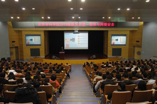 """北京吉利学院举办2019级新生讲堂之""""信息与网络安全""""专题讲座"""
