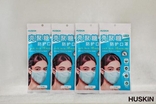 HUSKIN可水洗壳聚糖防护口罩量产上市