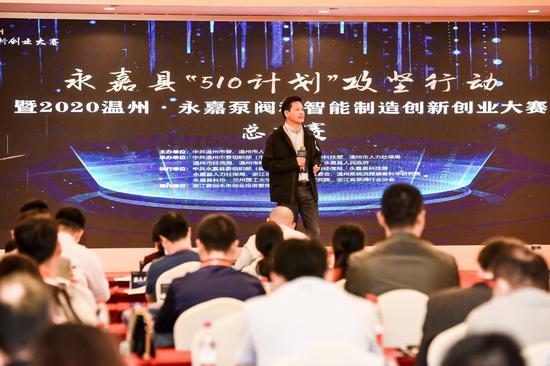 2020温州·永嘉泵阀与智能制造全球创新创业大赛圆满落幕