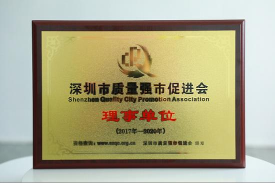 随手科技当选深圳市质量强市促进会理事单位