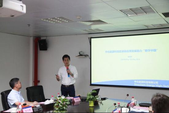 中化能源科技有限公司区块链联盟总经理 杨国栋