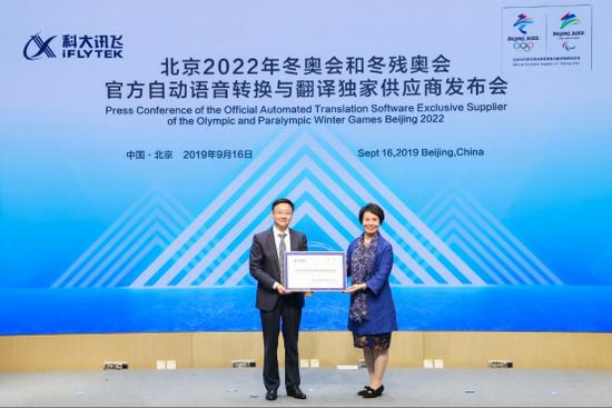 科大讯飞成为北京2022冬奥会官方自动语音转换与翻译独家供应商