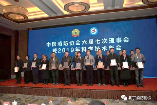 北京安氧特科技有限公司荣获中国消防协会2019年科学技术创新一等奖