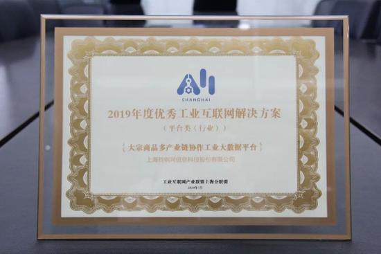 找钢网荣获2019年度优秀工业互联网解决方案