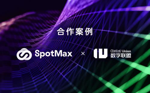 数字联盟利用SpotMax大幅降低云成本达65%