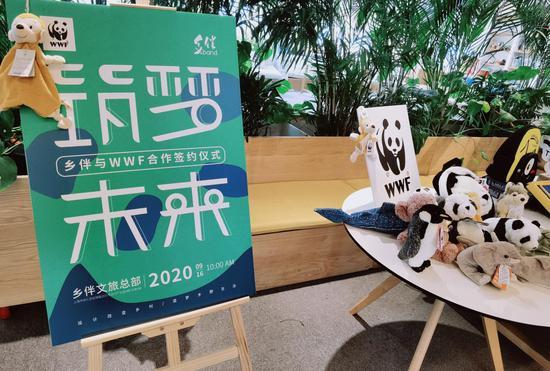 筑梦未来,乡伴集团与世界自然基金会签署框架合作协议