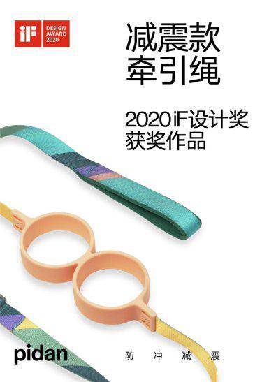 多次斩获国际设计大奖的宠物品牌pidan,两款新品再次获得2020年IF设计奖