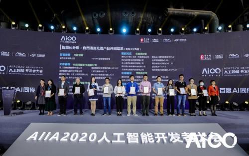 深耕AI语音领域,腾讯云小微再次获得多项人工智能行业认证